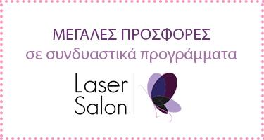 Laser Salon - Εξειδικευμένο Κέντρο Αποτρίχωσης 6fb8a9c2cf9